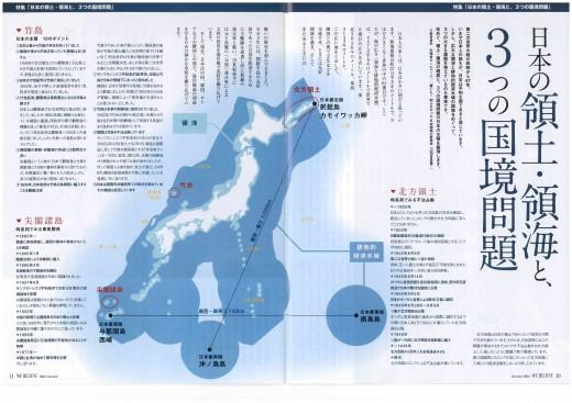 日本の領土・領海