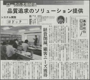 大阪日日新聞・ソフトウェア開発・システム開発・らくちん参謀勤怠管理くん