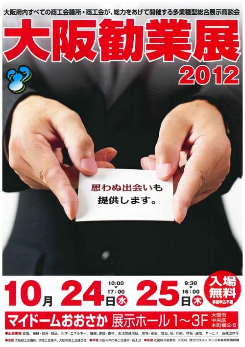 大阪勧業展2012
